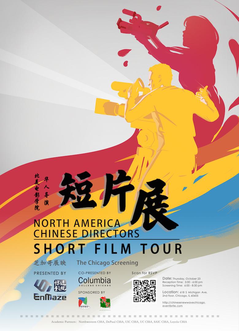 北美青年华人导演短片巡展-芝加哥站