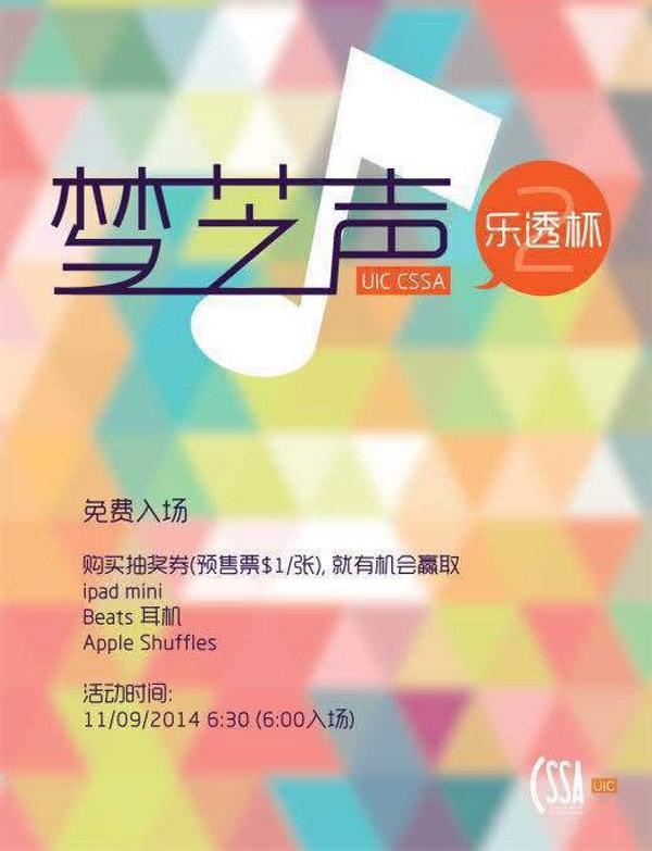 """第8届UIC """"梦芝声""""卡拉OK大赛强势回归!"""