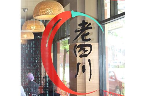 老四川餐馆:入围 【芝加哥38家必去餐厅】