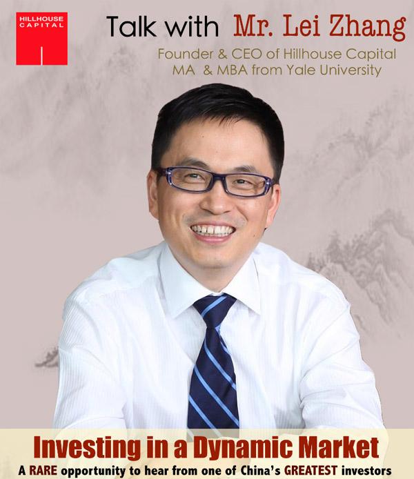 中国创奇式投资家张磊: 将在芝加哥大学发表演讲