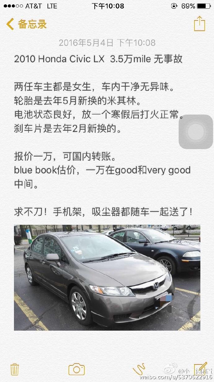 【微博转发】卖车,2010 Honda Civic LX, 3.5万mil