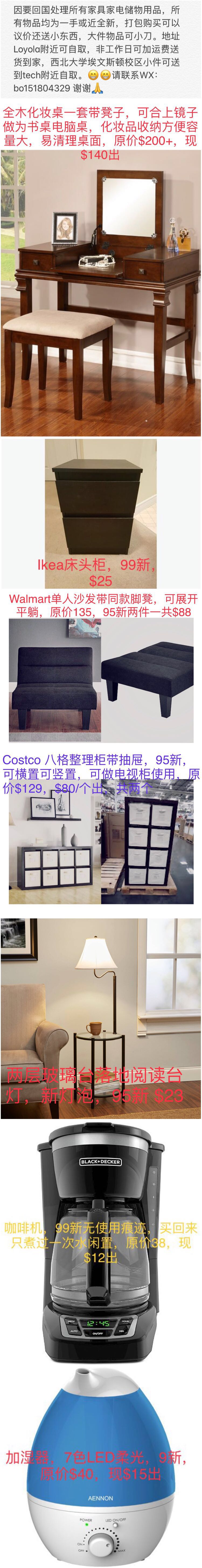 出闲置家具家电整理用品,欢迎议价,打包出售更优惠,欢迎自取也可加运费送货上门